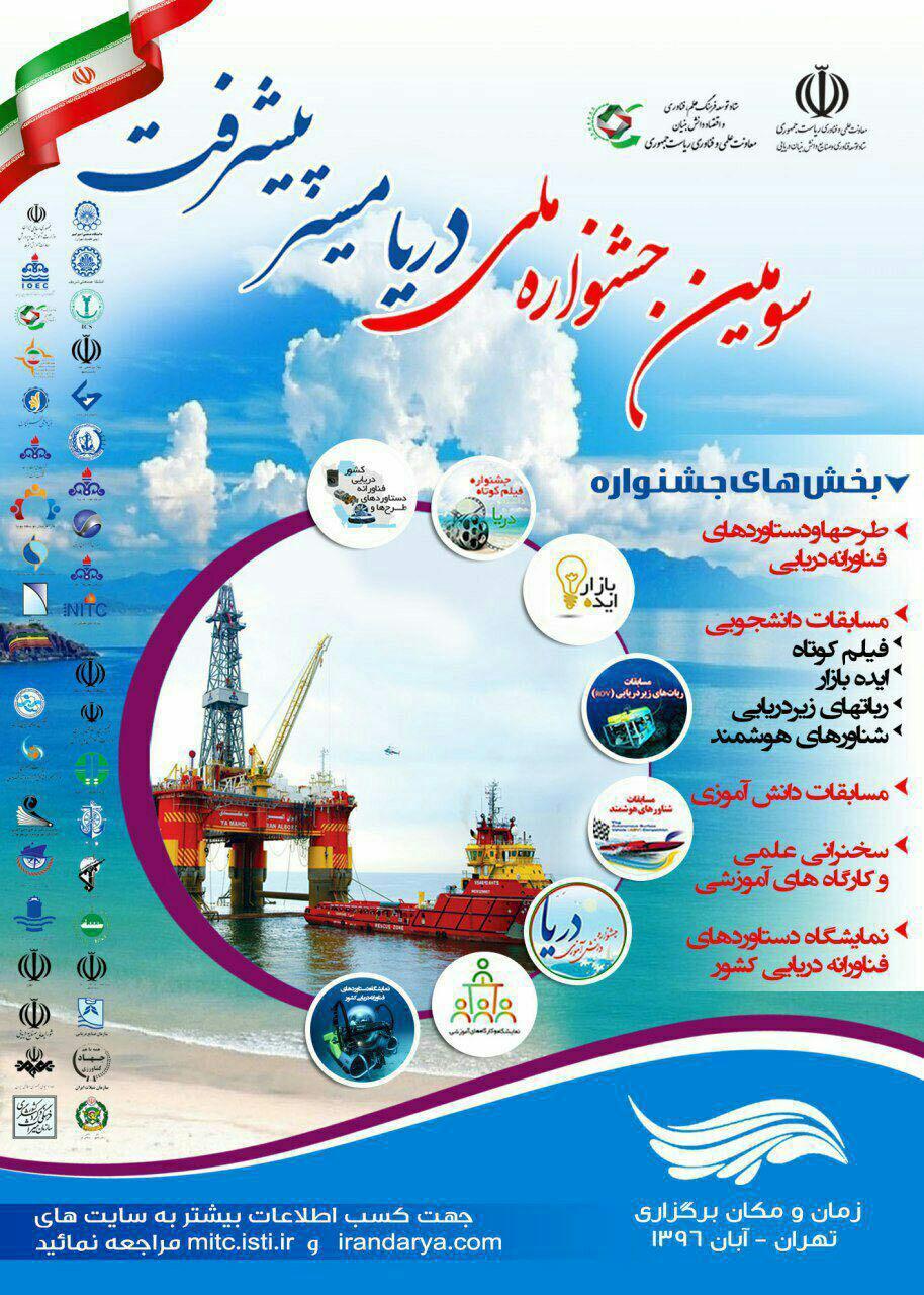 پوستر سومین جشنواره ملی دریا مسیر پیشرفته