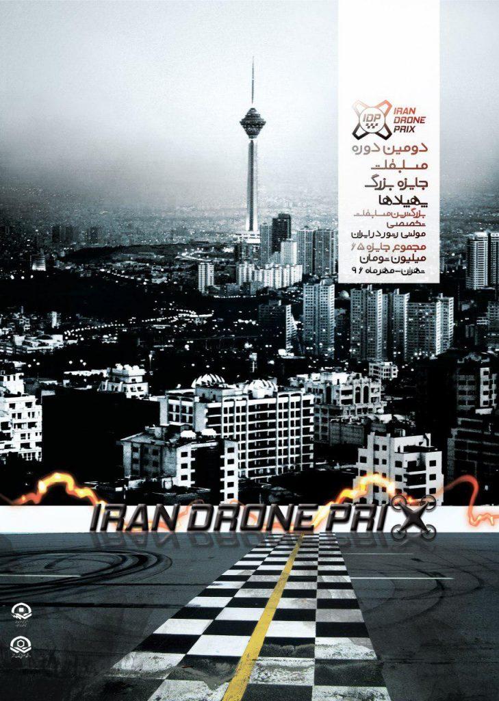 پوستر دومین دوره مسابقات جایزه بزرگ پهپادها بزرگترین مسابقات تخصصی حوزه مولتی روتور در ایران