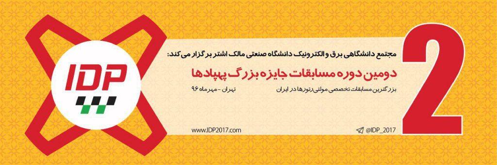 دومین دوره مسابقات جایزه بزرگ پهپادها بزرگترین مسابقات تخصصی مولتیرتور در ایران