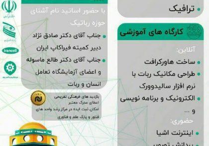 پوستر جشنواره ملی رباتیک کرمان
